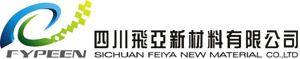 四川飞亚新材料有限公司