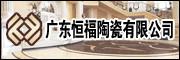 广东恒福陶瓷有限公司