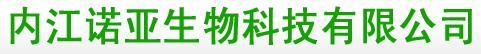 内江诺亚生物科技有限公司