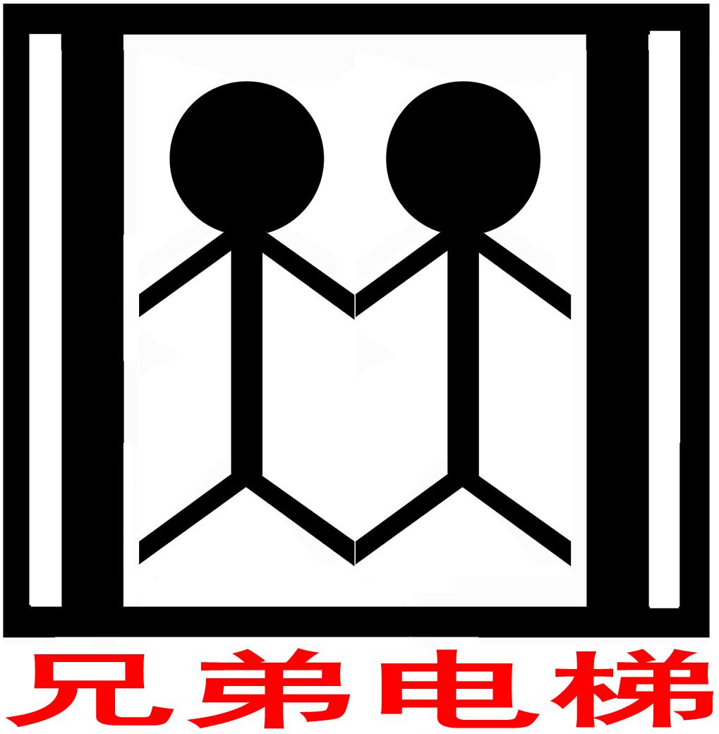 四川兄弟电梯工程有限公司