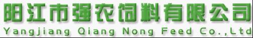 阳江市强农饲料有限公司