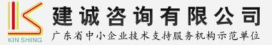 清远市建诚咨询有限公司