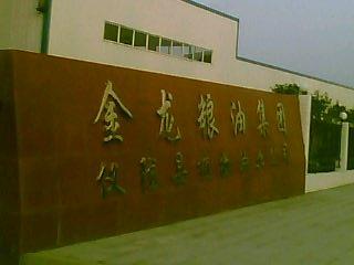 四川省金龙粮油集团