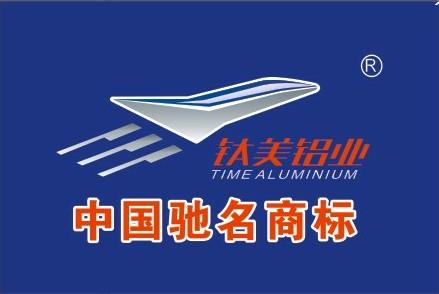 清遠市鈦美鋁業有限公司