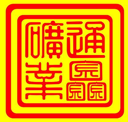 清远市通鑫矿业投资有限公司