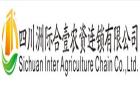 四川洲際合壹農資連鎖有限公司