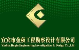 四川金秋工程勘测设计有限公司