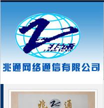 东莞市兆通网络通信有限公司最新招聘信息