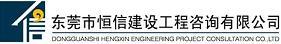 东莞市恒信建设工程咨询有限公司
