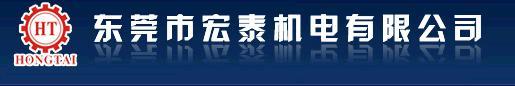 东莞市宏泰机电设备有限公司