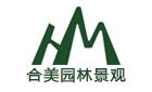 东莞市合美园林景观工程有限公司