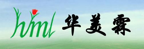 广东华美霖园林景观工程有限公司
