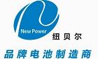 深圳市纽贝尔能源科技有限公司
