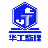 廣東華工工程建設監理有限公司東莞分公司