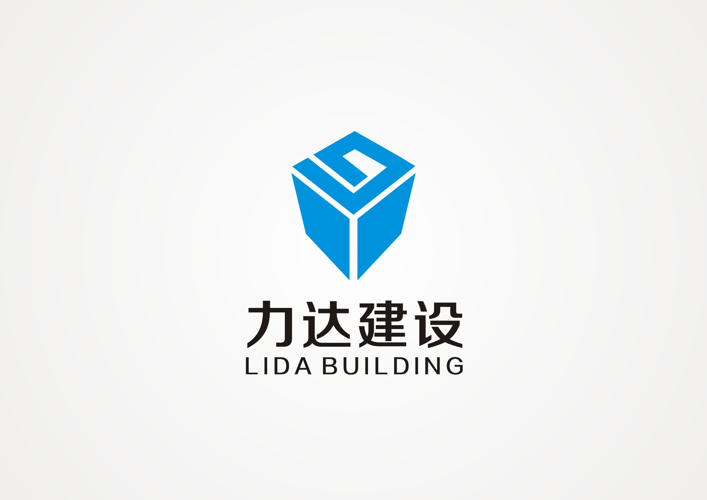 廣東力達建設工程項目管理有限公司