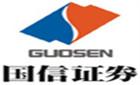 国信证券股份有限公司东莞胜和路证券营业部