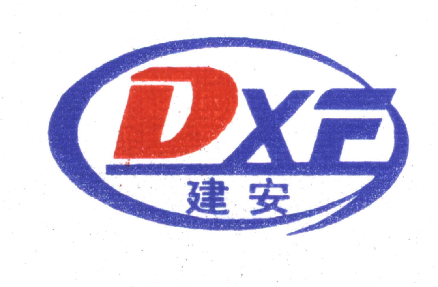 广东建安消防机电工程有限公司东莞分公司
