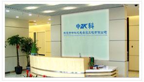東莞市中科機電安裝工程有限公司