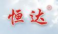 东莞市达恒实业有限公司