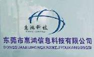 东莞市惠鸿信息科技有限公司