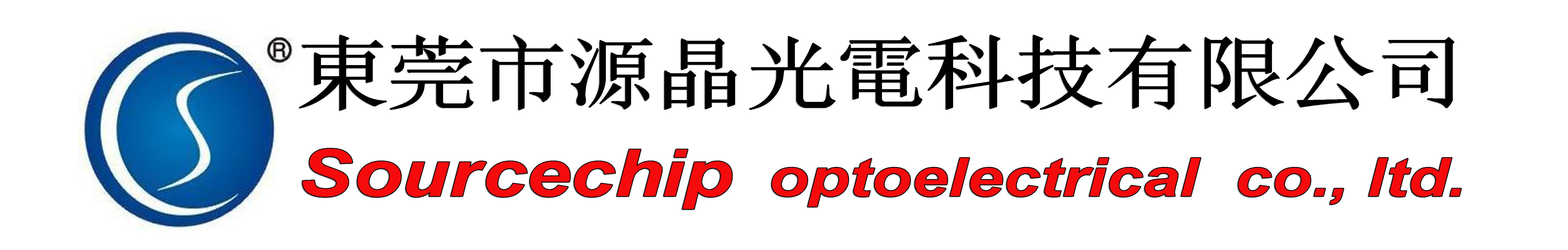 东莞市源晶光电科技有限公司