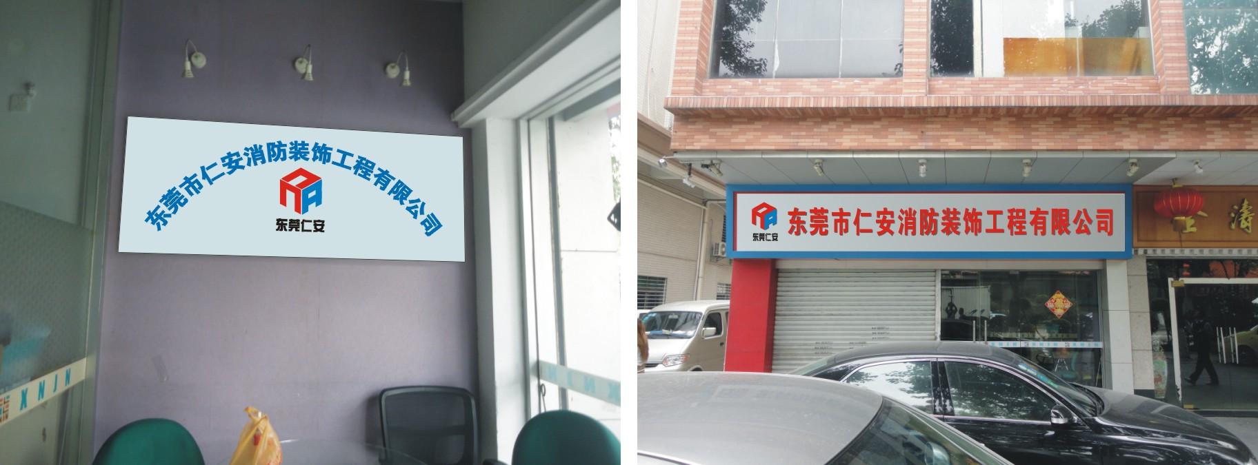 东莞市仁安消防装饰工程有限公司