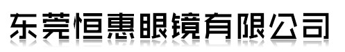 東莞恒惠眼鏡有限公司