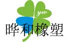 东莞晔和橡塑有限公司