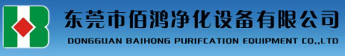 东莞市佰鸿净化设备有限公司最新招聘信息