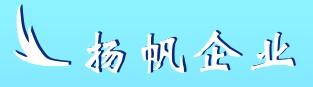 贵州扬帆制冷设备工程有限公司