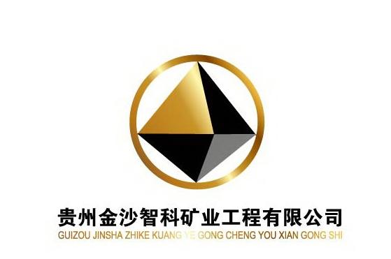贵州金沙智科矿业工程有限公司