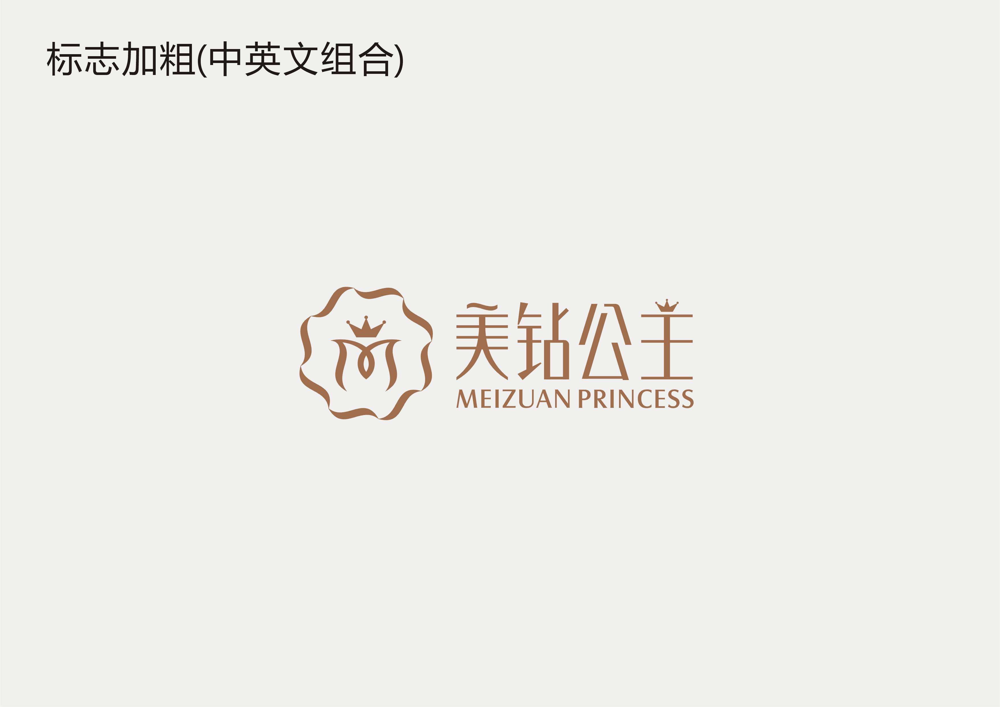 香港美钻公主珠宝有限公司
