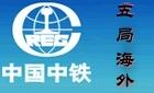 中鐵五局集團有限公司海外工程分公司