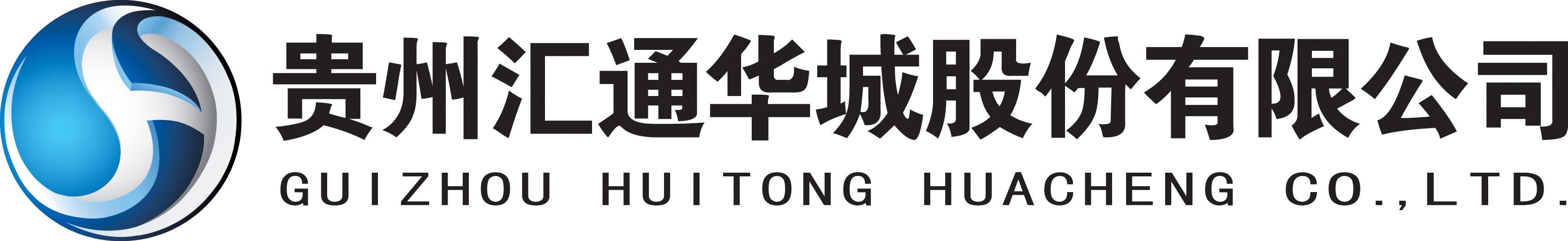 贵州汇通华城股份有限公司