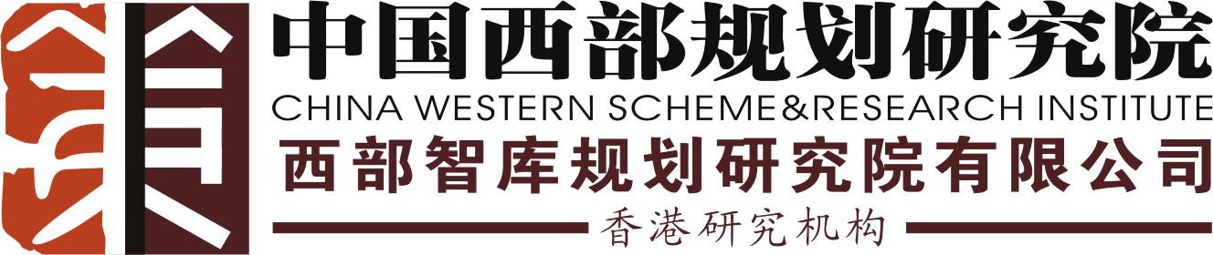云南西部智庫規劃研究院有限公司