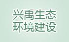 云南兴禹生态环境建设有限责任公司