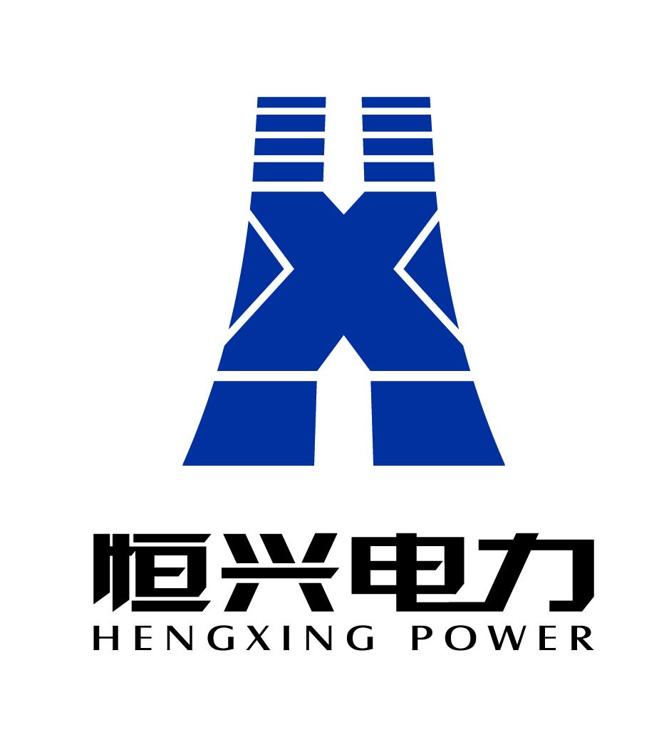 云南恒興電力工程有限公司