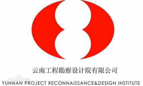 云南工程勘察设计院有限公司