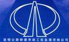 云南公路桥梁市政工程监理咨询有限公司