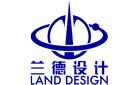 昆明兰德设计有限公司