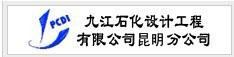 九江石化设计工程有限公司昆明分公司