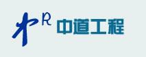 云南中道工程设计研究院有限责任公司