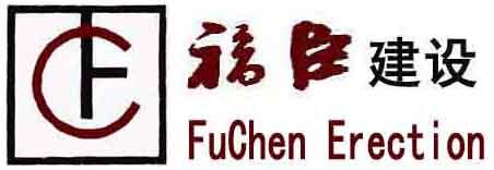 西藏福臣工程建设有限公司
