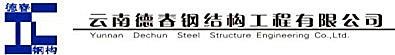 云南德春钢结构工程有限公司