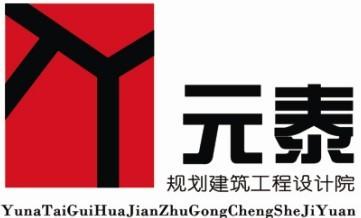 云南元泰规划建筑工程设计院有限公司