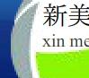 云南新美环保科技有限公司