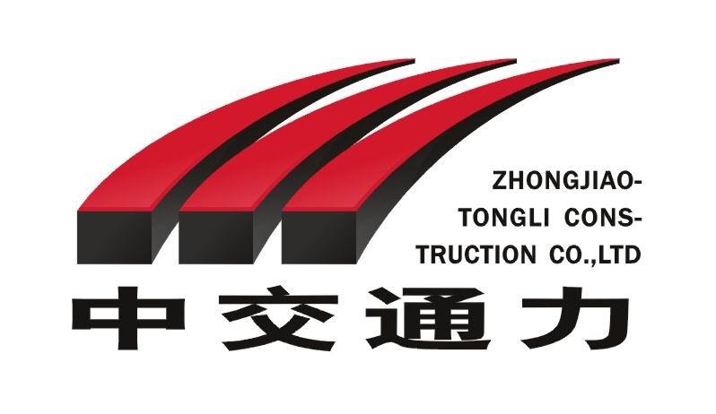 中交通力建設股份有限公司