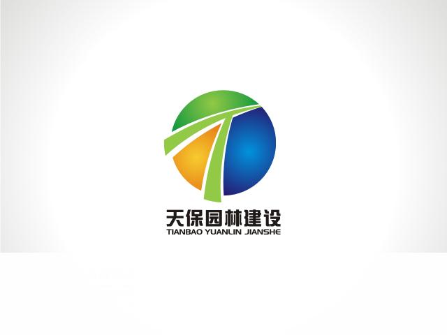 陕西天保园林建设有限公司