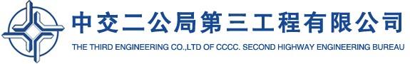 中交二公局第三工程有限公司最新招聘信息