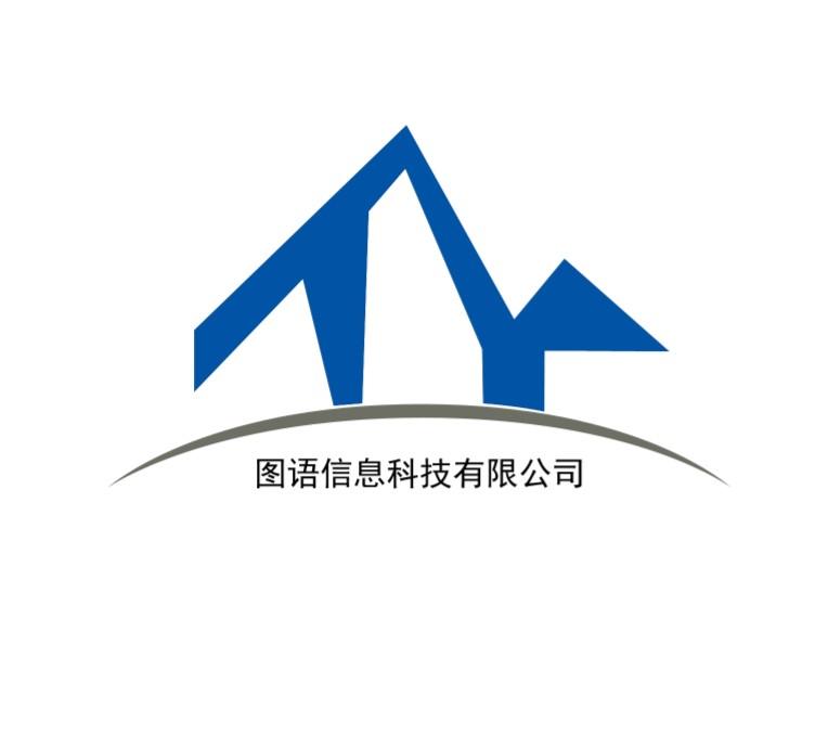 陕西图语信息科技有限公司